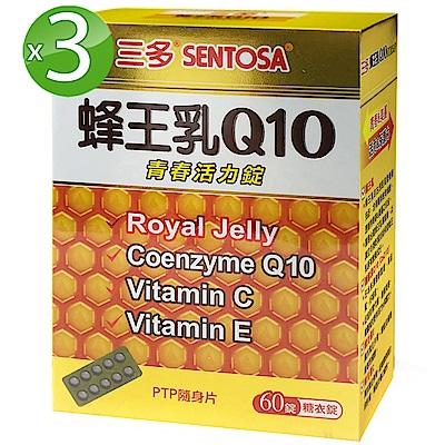 三多 蜂王乳Q10青春活力錠3入組(60錠/盒)