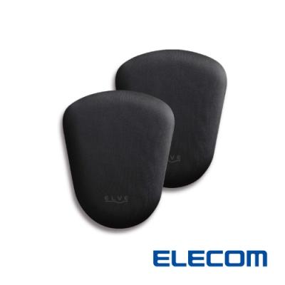 ELECOM ELVE 手肘記憶舒壓墊(肘部支撐)-扇型黑