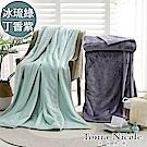 Tonia Nicole東妮寢飾 素色雙人超細雪芙蓉毯(任選)