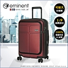 eminent 萬國通路 防潑水反車拉鍊 八輪 20吋 大容量 行李箱 KJ10(銀河紅)