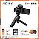 SONY DSC-ZV1 ( ZV-1 ) 輕影音手持握把組合(公司貨) product thumbnail 1