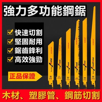 鋰電往復鋸通用鋸片 適用任何電鋸 BIMS鋸條 木鋸條/金屬鋸條 150-300mm套餐
