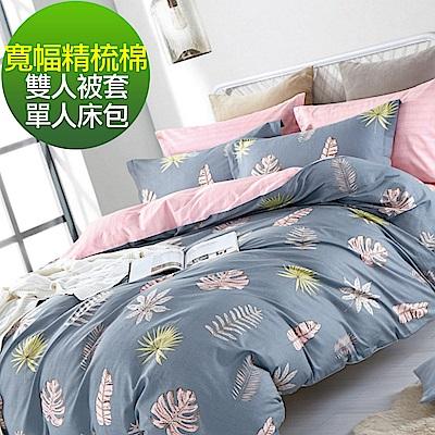 La lune 100%台灣製40支寬幅精梳純棉單人床包雙人被套三件組 擁月