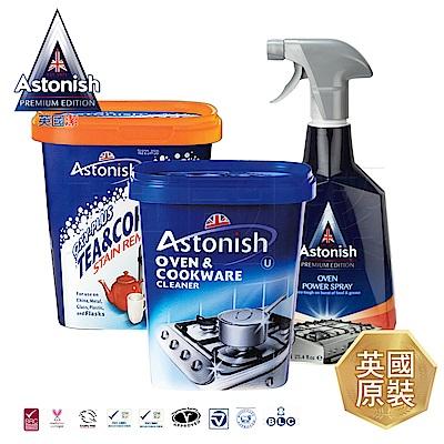 Astonish英國潔 廚房全效清潔三入組 茶漬去垢霸/廚房去污霸/烤箱清潔劑