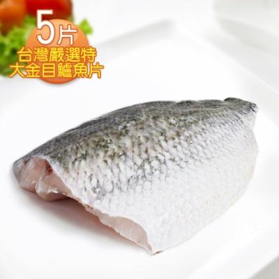 那魯灣 台灣嚴選特大金目鱸魚片5片(500g/片)
