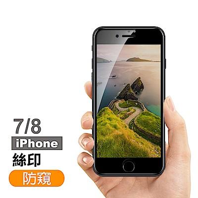iPhone 7 8 絲印 滿版 高清防窺 9H 鋼化玻璃膜 保護貼 ( iPhone7保護貼 iPhone8保護貼 )