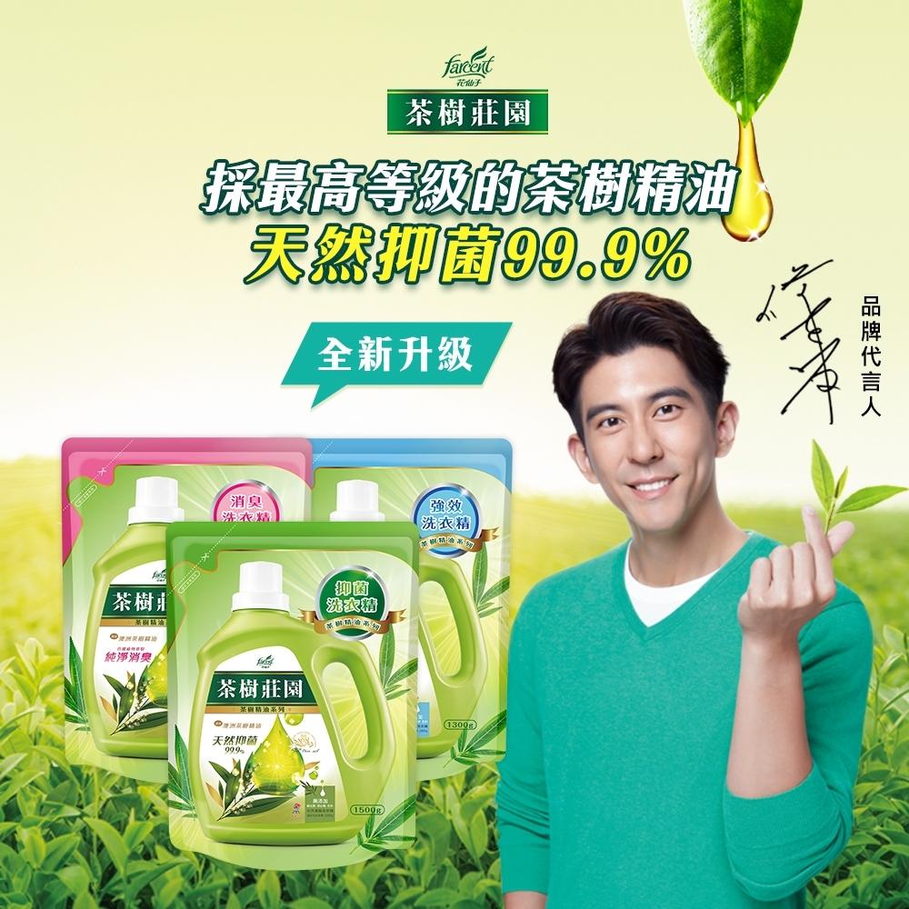 (時時樂限定)茶樹莊園 茶樹天然濃縮洗衣精補充包(箱購三款任選)