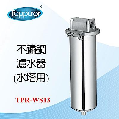 【Toppuror 泰浦樂】不鏽鋼水塔過濾器(TPR-WS13)