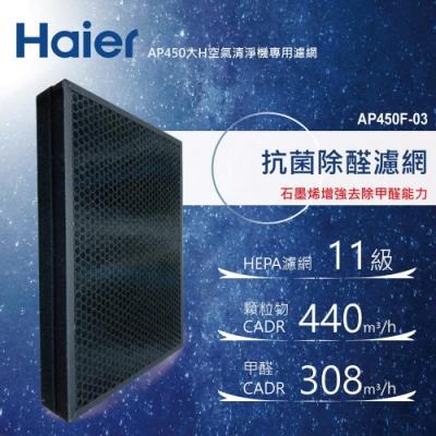 Haier海爾 大H空氣清淨機抗菌除醛濾網 AP450F-03 適用:AP450