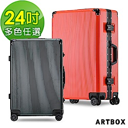 【ARTBOX】純色極簡 24吋 PC鋁框行李箱 (多色任選)