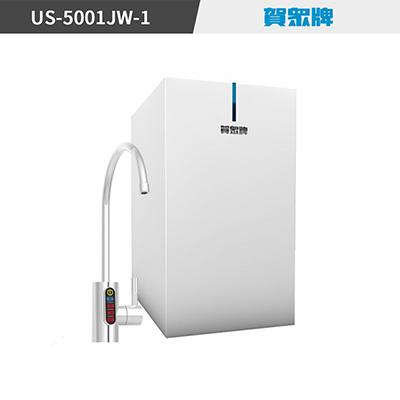 賀眾牌廚下型UV紫外線抑菌淨水器US-5001JW-1