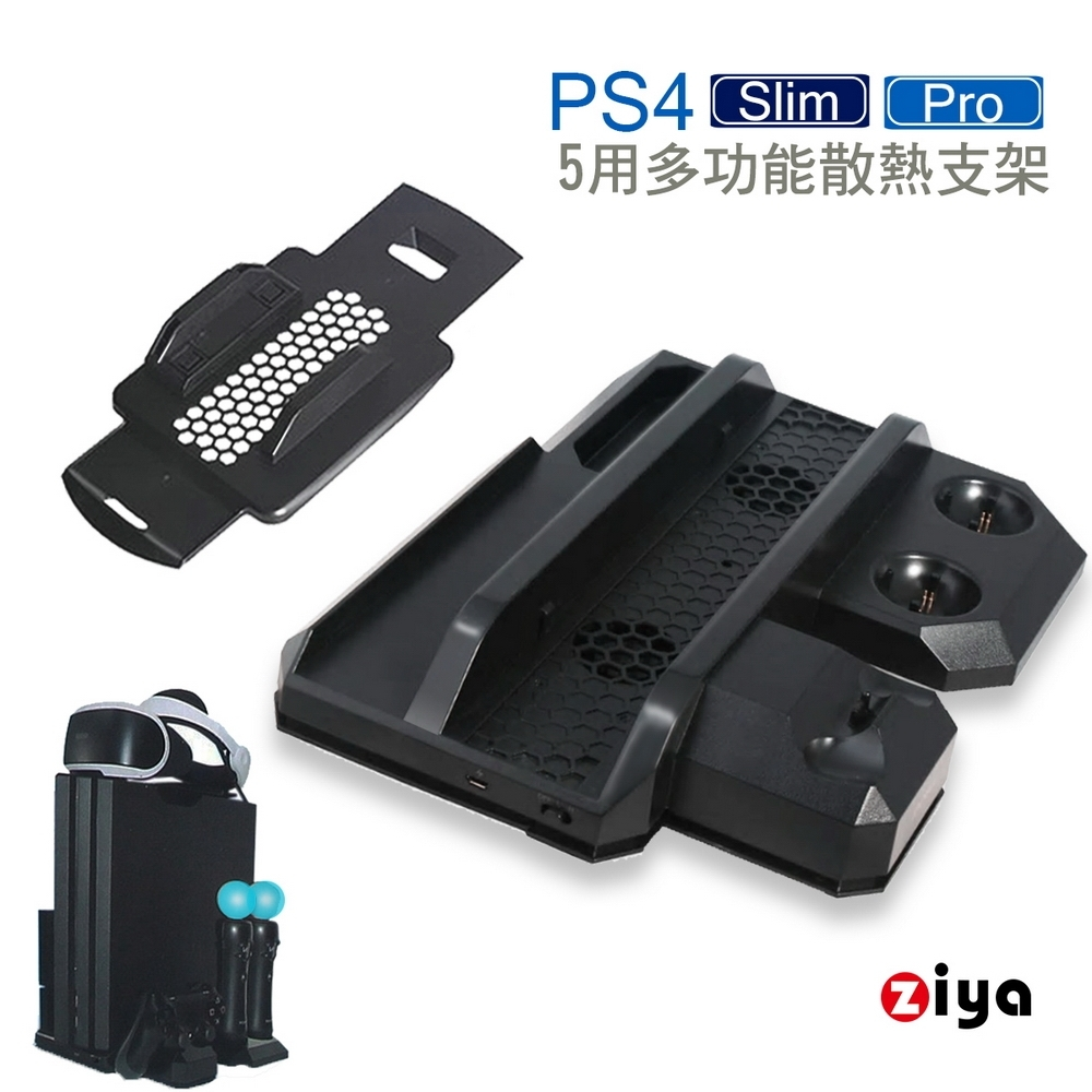 [ZIYA]PS4/Pro/Slim/VR/Move 主機底座/支架 星際戰艦款