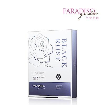 天堂花園 黑玫瑰淨白竹炭面膜