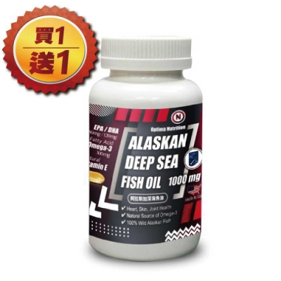 美國高單位阿拉斯加深海魚油1000MG/買一送一共240粒