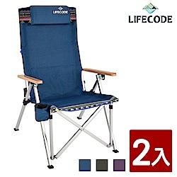 LIFECODE 公爵可調段木扶手折疊椅/大川椅(附枕頭+杯架)-3色可選(2入)