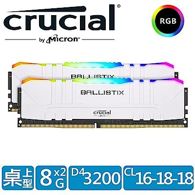 美光 Crucial Ballistix 炫光RGB D4 3200/16G(8G*2)白 雙通