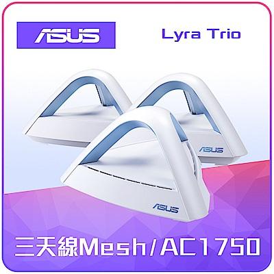 ASUS 雙頻Wi-Fi網狀網絡多路由系統Lyra Trio(MAP-AC1750) (三入包裝)