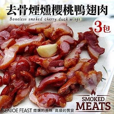 【海陸管家】去骨煙燻櫻桃鴨翅肉(190g) x3包