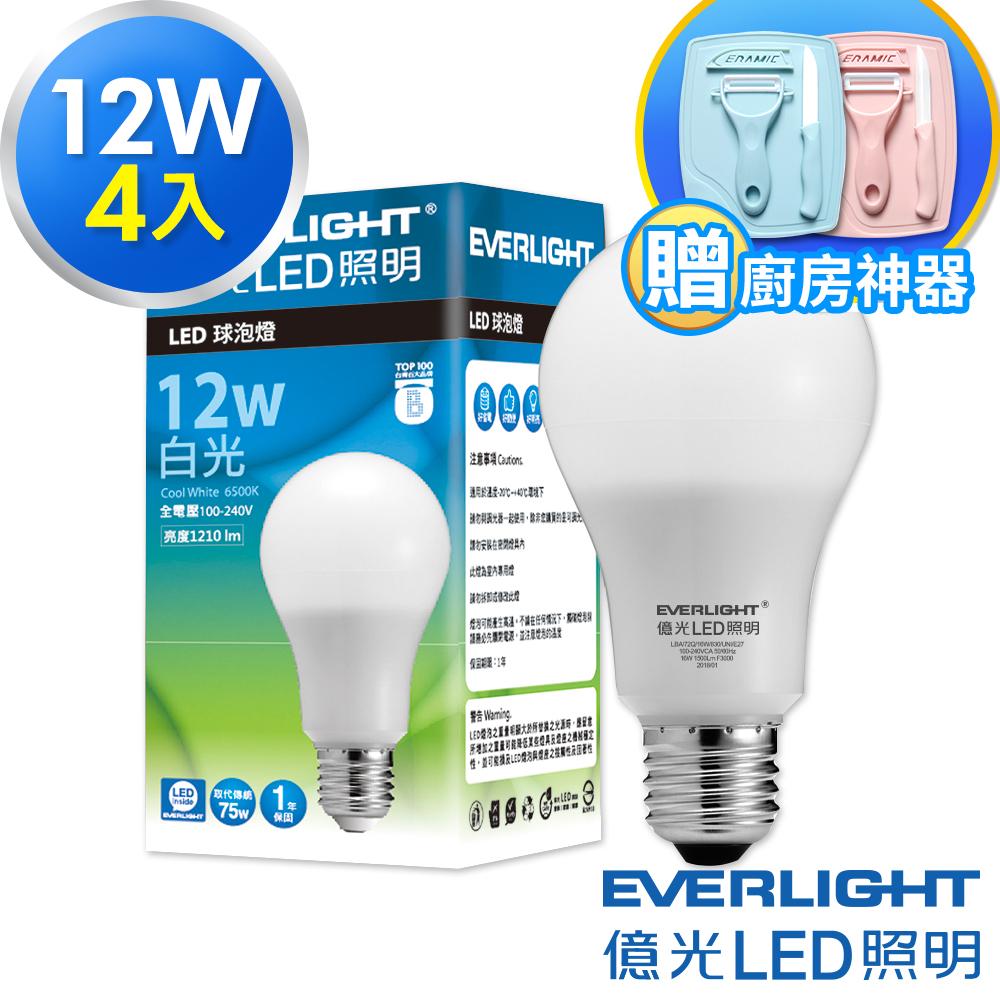 [買就送廚房神器] 億光Everlight (4入組) 12W 大角度 LED燈泡