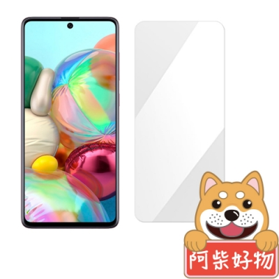 阿柴好物 Samsung Galaxy A71 非滿版 9H鋼化玻璃貼