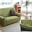 【格藍傢飾】和風綿柔仿布紋沙發套-抹茶綠 4人座