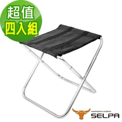 韓國SELPA 加大型鋁合金戶外折疊椅 釣魚椅 摺疊凳 四入組