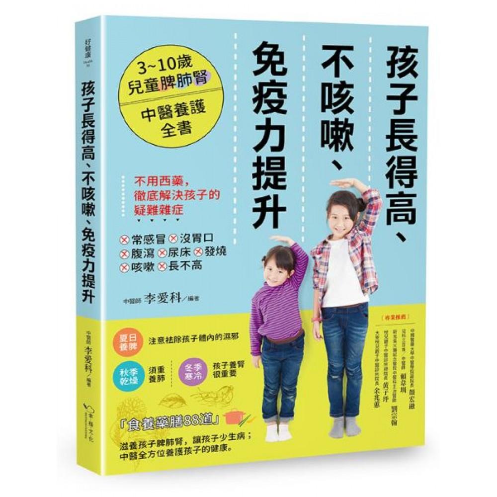 孩子長得高、不咳嗽、免疫力提升