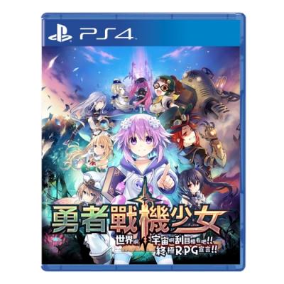 PS4 勇者戰機少女 世界啊,宇宙啊,刮目相看吧!!終極 RPG 宣言!! - 中文版