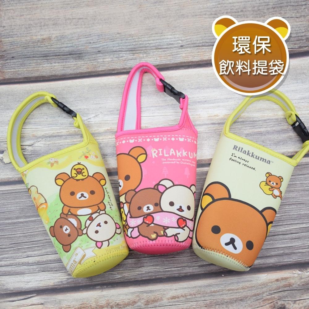 Rilakkuma 拉拉熊 懶懶熊 環保提袋 飲料袋 杯套杯袋 潛水布-