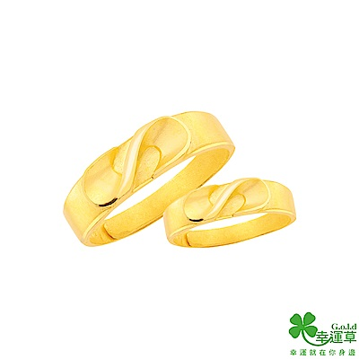 幸運草 愛是唯一黃金成對戒指