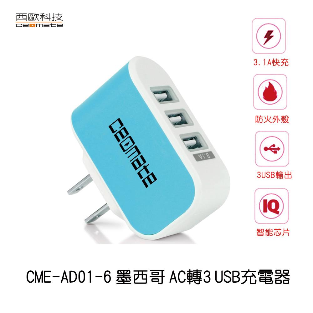 【西歐科技】墨西哥AC轉3USB充電器 CME-AD01-6