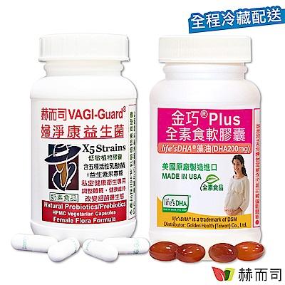 赫而司 孕媽咪健康超值組 (婦淨康益生菌私密乳酸菌60顆+美國DSM原廠進口金巧Plus全素食軟膠囊60顆)