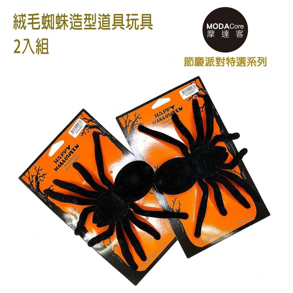 摩達客★萬聖派對佈置變裝★20cm植絨布蜘蛛擺飾兩入組