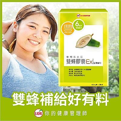 UDR 專利青木瓜雙蜂膠囊EX x2盒
