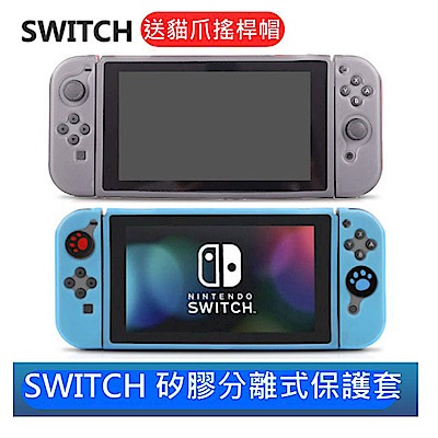任天堂 Nintendo Switch 專用全機 可分離式 保護套 可完整保護機身與握把