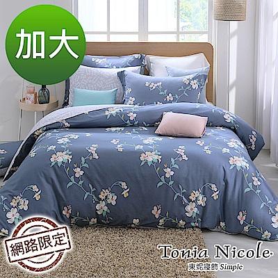 Tonia Nicole東妮寢飾 煥然秋漾100%精梳棉兩用被床包組(加大)