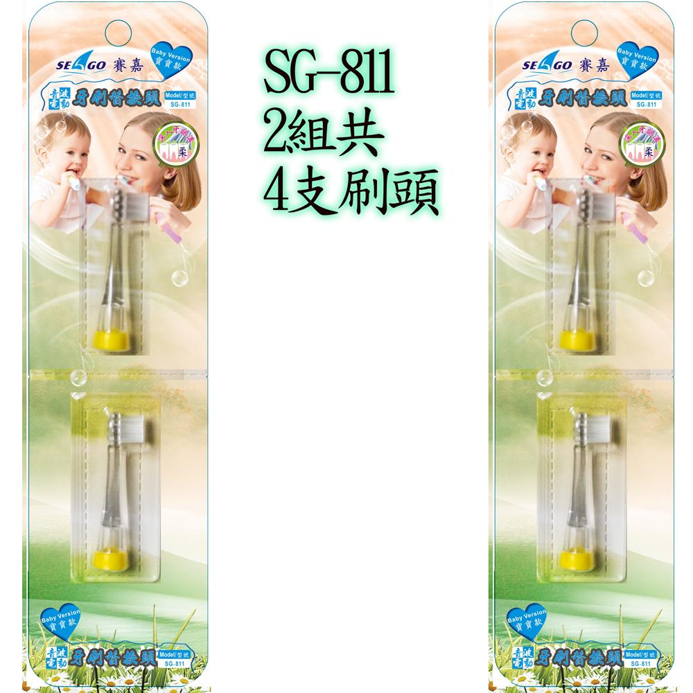 SEAGO 賽嘉幼兒/寶寶/嬰兒牙刷補充刷頭2組{共4支}SG-811