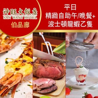 台北神旺大飯店- 伯品廊平日精緻自助午/晚餐+波士頓龍蝦乙隻