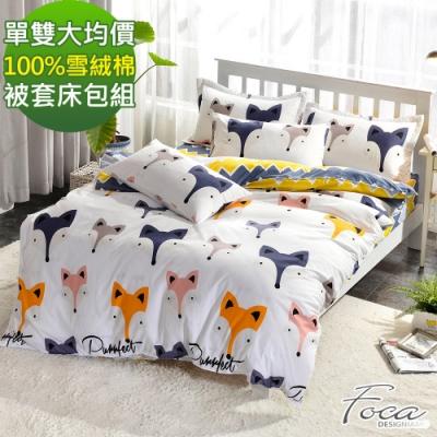 (限時下殺) FOCA 單/雙/大均價 北歐風100%雪絨棉薄被套床包組
