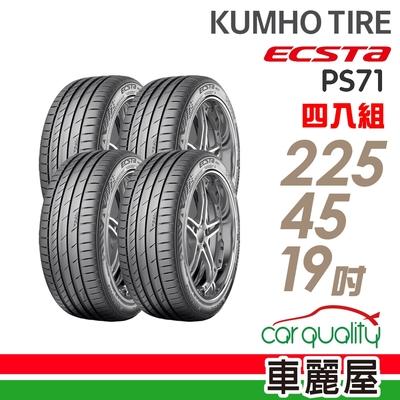 【錦湖】ECSTA PS71 96Y 高性能輪胎_四入組_225/45/19