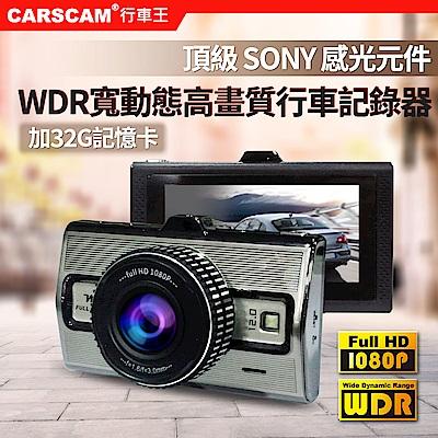 CARSCAM行車王 AR06 SONY高感光WDR行車記錄器-急速配