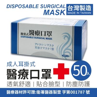 [限搶]加利 拋棄式成人醫療口罩-藍色(50入x2盒)