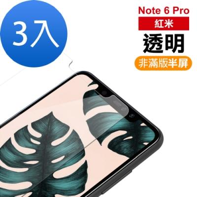 [超值3入組] 紅米 Note 6 Pro 透明 9H鋼化玻璃膜 手機 保護貼 (紅米Note 6 Pro保護貼 紅米Note 6 Pro鋼化膜 紅米Note 6 Pro保護膜 )