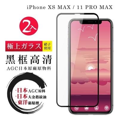IPhoneXSM 11PROMAX 日本玻璃AGC黑邊透明全覆蓋玻璃鋼化膜保護貼(2入組-XSM保護貼11PROMAX保護貼)