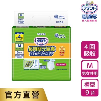 日本大王Attento 愛適多長時間元氣褲 M 4回吸收 (9片/包)