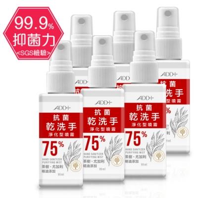ADD+ 75%酒精 抗菌乾洗手淨化型噴霧99ml(加量隨身瓶) 6入組