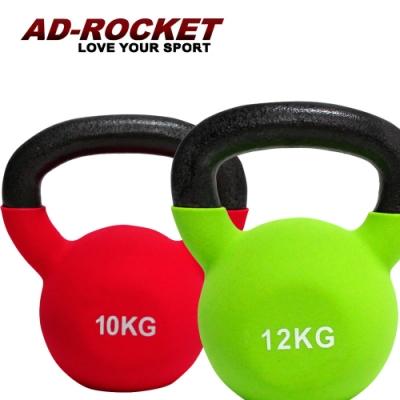 AD-ROCKET KettleBell 頂級鑄鐵壺鈴 超值組合(10+12KG)