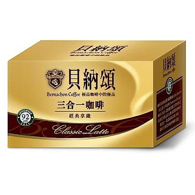 貝納頌 三合一咖啡-經典拿鐵(22gx25入)*4箱