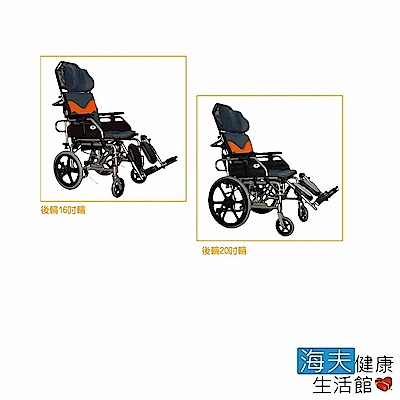 新欣機械式輪椅 海夫 建鵬 座寬16吋 鋁合金躺式輪椅