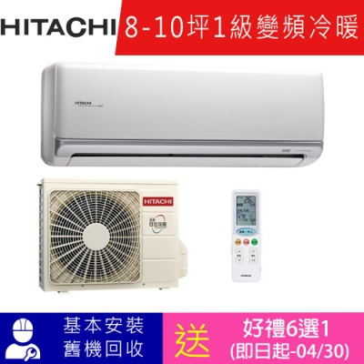 HITACHI日立 9-10坪 1級變頻冷暖冷氣 RAS-63NF / RAC-63NK 尊榮系列